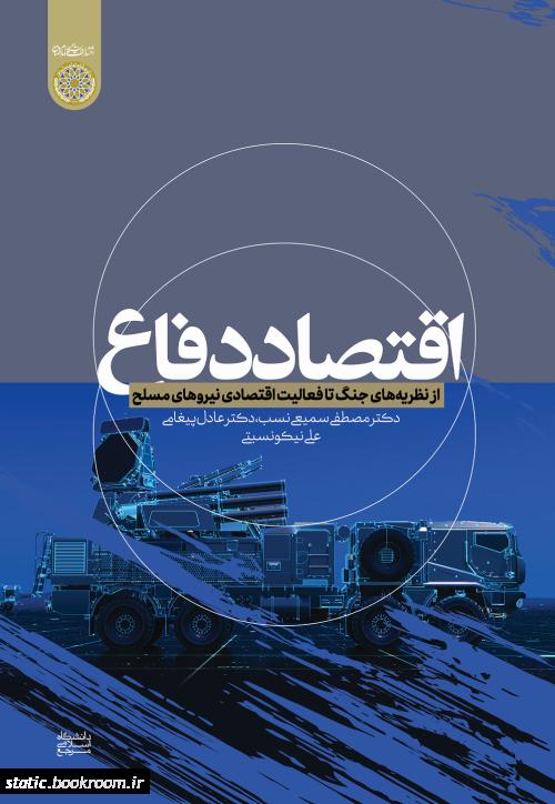 اقتصاد دفاع؛ از نظریه های جنگ تا فعالیت اقتصادی نیروهای مسلح