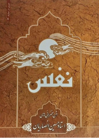 نفس: متن سخنرانی های استاد حسین انصاریان