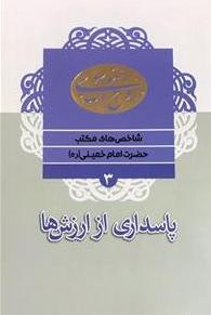 شاخص های مکتب حضرت امام خمینی (ره) - جلد سوم : پاسداری از ارزش ها