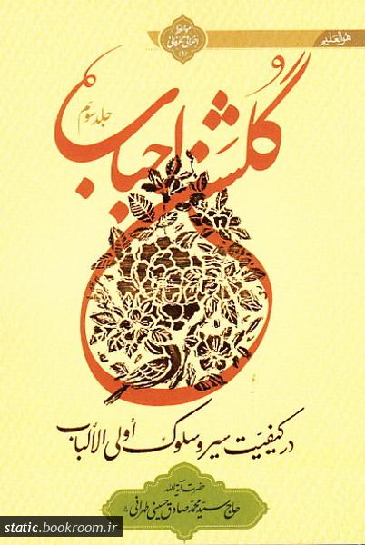 گلشن احباب در کیفیت سیر و سلوک اولی الالباب - جلد سوم