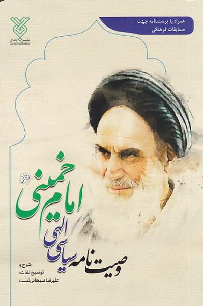 وصیت نامه سیاسی الهی امام خمینی (ره) همراه با پرسشنامه جهت مسابقات فرهنگی