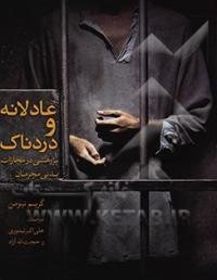 عادلانه و دردناک: پژوهشی در مجازات بدنی مجرمان