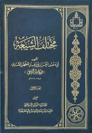 مختلف الشیعه (دوره نه جلدی)