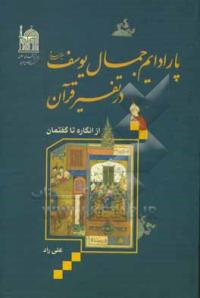 پارادایم جمال یوسف (ع) در تفسیر قرآن از انگاره تا گفتمان
