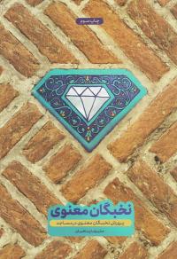 پرورش نخبگان معنوی در مساجد