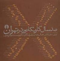 صد سال کاریکاتور در تهران: همراه با آثار صد کاریکاتوریست با موضوع تهران