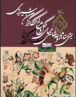 شیدا مکتب گل مرغ (بی همتا مجموعه نقاشی های گل و مرغ نگارگران شیرازی)