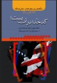 کدخدا در بن بست: استکبار جهانی و مقابله آن با نظام اسلامی در رهنمود های امام خامنهای (مدظله العالی)