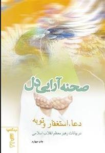صحنه آرایی دل: دعا ، استغفار و توبه در بیانات رهبر معظم انقلاب اسلامی