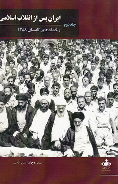 ایران پس از انقلاب اسلامی - جلد دوم: رخدادهای تابستان 1358