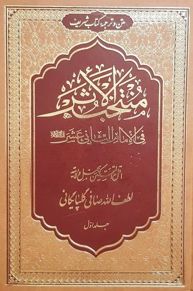 متن و ترجمه کتاب منتخب الاثر فی الامام الثانی عشر (دوره شش جلدی)
