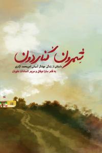 شمرون کناردون: داستانی از زندگی جهادگر آسمانی امیرمحمد اژدری