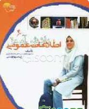اطلاعات عمومی دانش آموز - جلد دوم