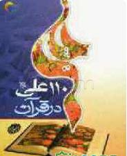 110 علی (ع) در قرآن