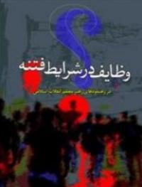 وظایف در شرایط فتنه در رهنمود های رهبر معظم انقلاب اسلامی