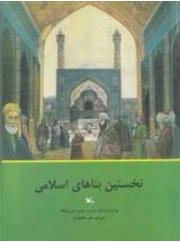 نخستین بناهای اسلامی