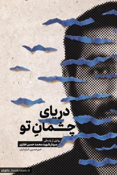 دریای چشمان تو: روایتی از زندگی پاسدار شهید محمدحسن غفاری