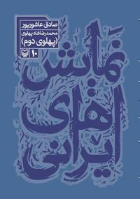 نمایش های ایرانی - جلد دهم: محمدرضا پهلوی (پهلوی دوم)