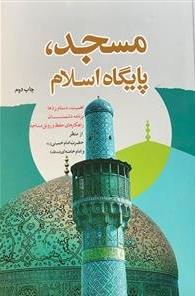 مسجد، پایگاه اسلام