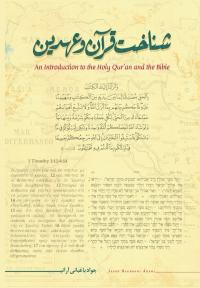 شناخت قرآن و عهدین