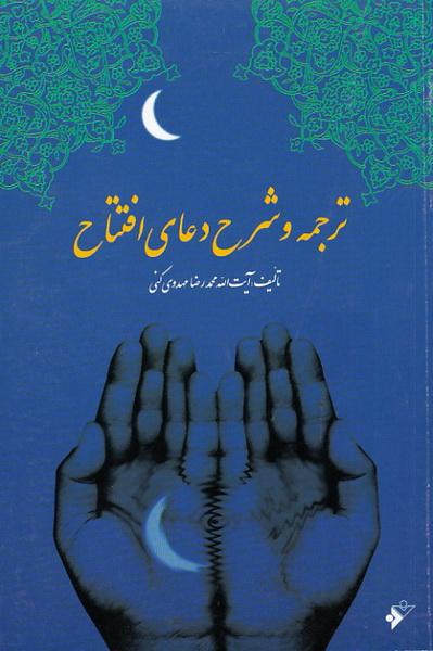 ترجمه و شرح دعای افتتاح