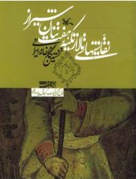 نقاشی های تالار تکیه هفت تنان شیراز (چرا ندیدیم؟)