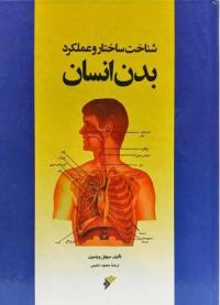 شناخت ساختار و عملکرد بدن انسان