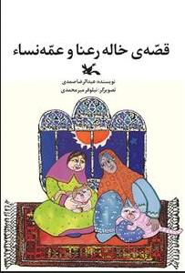 قصه ی خاله رعنا و عمه نساء