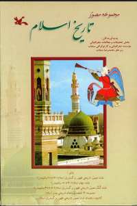 مجموعه مصور تاریخ اسلام
