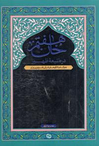 خان هفتم؛ در طلیعه ظهور