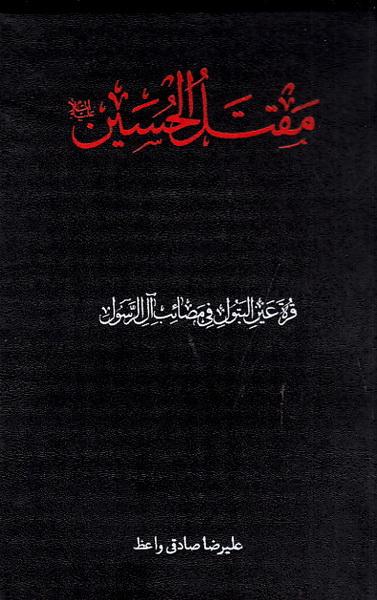 مقتل الحسین: قره عین البتول فی مصائب آل الرسول