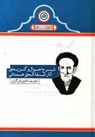 شرح احوال و گزیده ی آثار صفاء الحق همدانی
