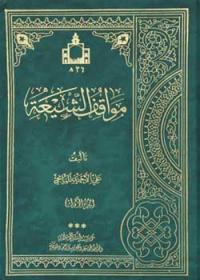 مواقف الشیعه (دوره سه جلدی)