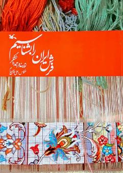 فرش ایرانی را بشناسیم