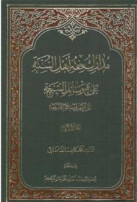 مدارک فقه اهل السنه علی نهج وسائل الشیعه الی تحصیل مسائل الشریعه کتاب الطهاره - المجلد الاول