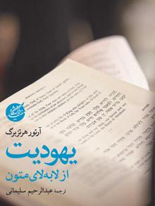 یهودیت از لابلای متون