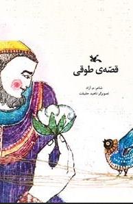 قصه ی طوقی