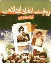 روایت انقلاب اسلامی ایران (ویژه نوجوانان)