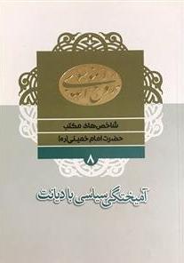 شاخص های مکتب حضرت امام خمینی (ره) 8: آمیختگی سیاسی با دیانت
