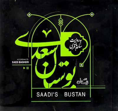 لوح فشرده کتاب گویای بوستان سعدی