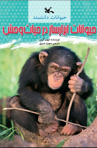 حیوانات ابزارساز در حیات وحش