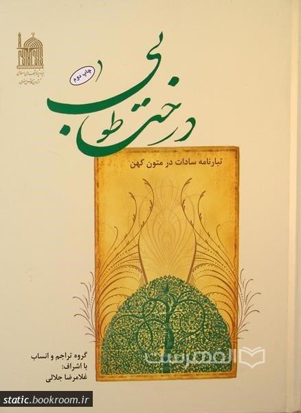 درخت طوبی: تبارنامه سادات در متون کهن - جلد اول