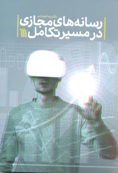 رسانه های مجازی در مسیر تکامل