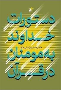 دستورات خداوند به مومنان در قرآن
