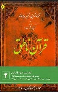 ترجمه آوایی، تفسیر پیوسته و تاویل قرآن به قرآن ناطق 2