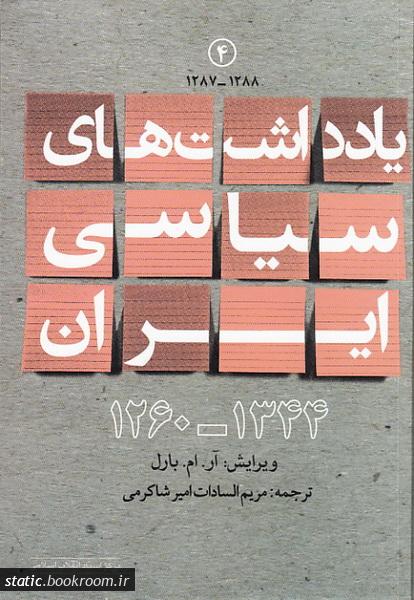 یادداشت های سیاسی ایران (1344 - 1260) - جلد چهارم: 1288 - 1287