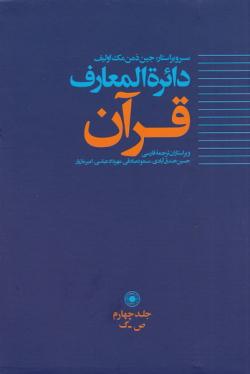 دایره المعارف قرآن - جلد چهارم: ص - گ