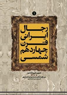رجال ایرانی قرن چهاردهم شمسی (دوره دو جلدی)