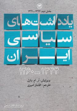 یادداشت های سیاسی ایران (1344 - 1260) - جلد دوازدهم (1324 - 1321): بخش دوم