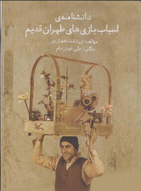 دانشنامه ی اسباب بازی های طهران قدیم